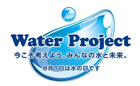 環境省主催の「水の日」(8月1日...